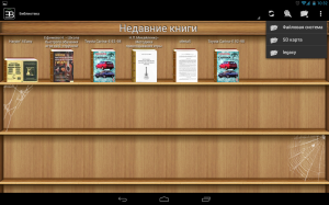 скачать ebookdroid reader