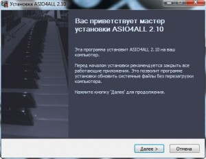 asio4all_ustanovka